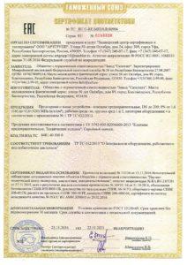 Клапаны предохранительные Сертификат ТР ТС 032 высокое давление