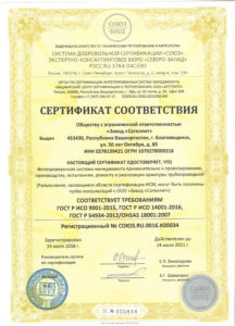 Сертификат ИСО новый