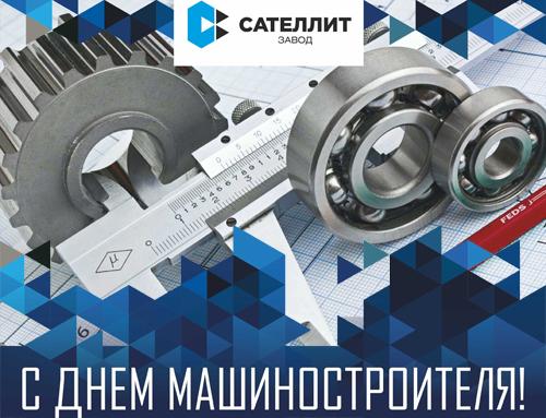 открытка_машиностроитель 2017 копия